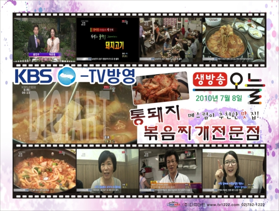 KBS 생방송 투데이