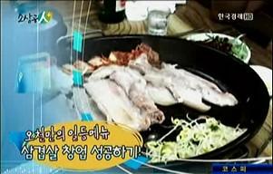 한국경제 TV [정보비타민] 삼겹살 창업 성공키워드